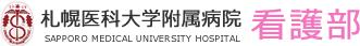 札幌医科大学付属病院 看護部
