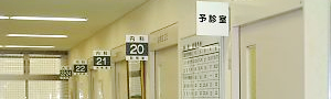 看護室のご紹介イメージ