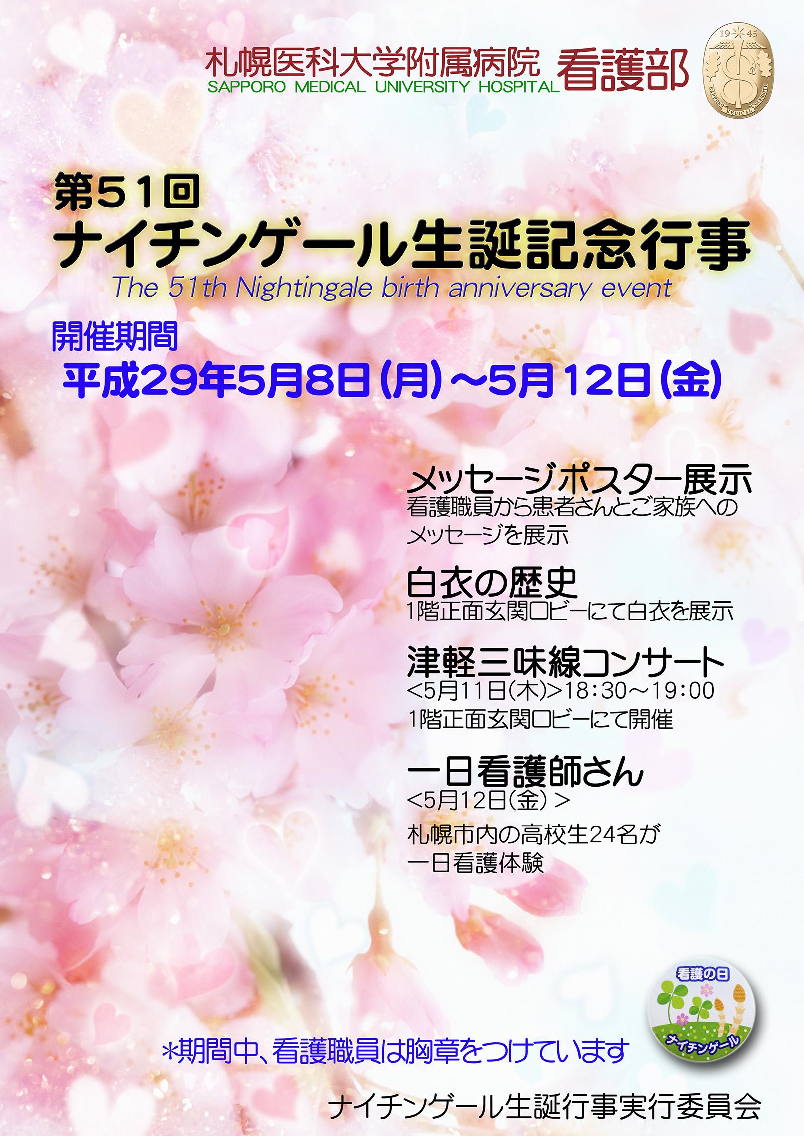 ナイチンゲール生誕記念行事ポスター